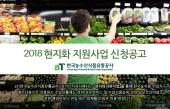 2018 농식품 현지화사업 공고[한국농수산식품…