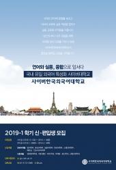 사이버한국외대 2019년 1학기 신,편입생 모집