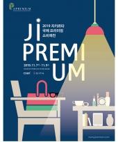 2019 자카르타 국제 프리미엄 소비재전