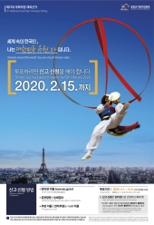 2020년 제21대 국회의원 재외선거 신고,신청 안…