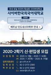 [사이버한국외대]베트남,인도네시아학부 2020 …