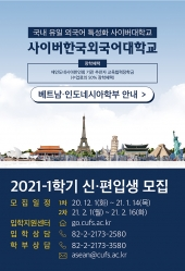 [사이버한국외대]베트남,인도네시아학부 2021 …