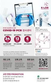 빠르고 정확한 코로나19 PCR 검사!!!
