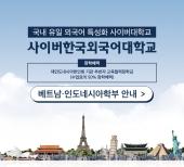 [사이버한국외대]베트남,인도네시아학부 2021…