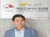 [2021년 신년사] 박재한 한인회장