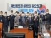 """""""750만 재외동포 중요 자산…재외동포청 설립 시급"""""""