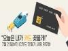 마그네틱카드, 2022년까지 IC카드로 단계적 교체
