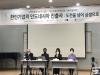 '인도네시아 한인100년사' 출판기념 학술대회 열려