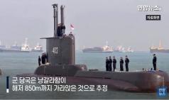 인니 침몰 잠수함 세 동강…탑승자 53명 전원사망 확인