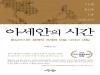 [책이 답하다1] 아세안의 시간/ 박번순