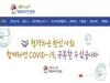 한인회, 코로나19 동포 확진자를 위한 의료구호 지원