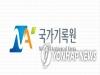 한국, 인도네시아에 대통령기록물 관리 경험 전수