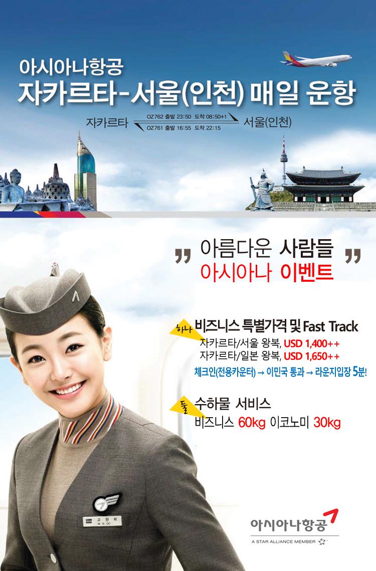 [아시아나 이벤트]자카르타-인천 비지니스 왕…