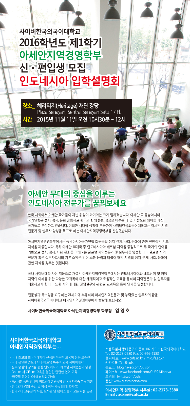 2016 사이버한국외국어대학교 아세안지역경영…