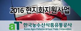 [한국농수산식품유통공사]2016 현지화지원사…