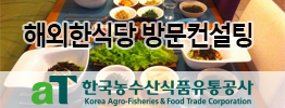 [한국농수산식품유통공사]해외한식당 방문컨…