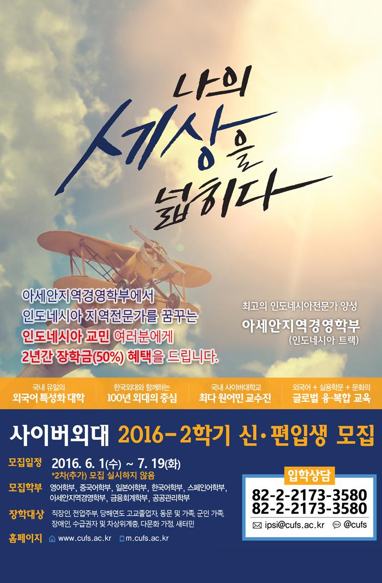 사이버외대 2016-2학기 신편입생 모집합니다