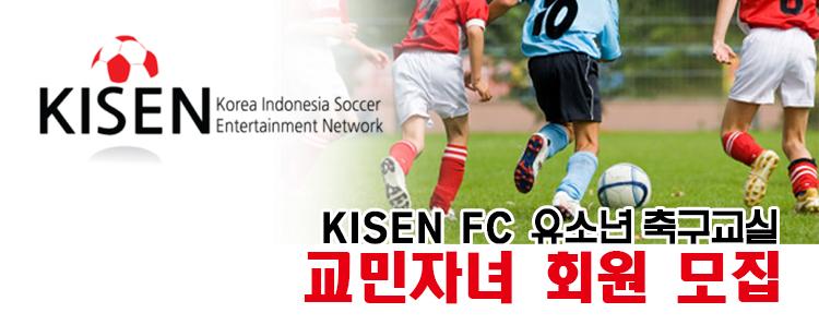 유소년축구교실 회원모집[KISEN FC]