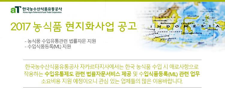 2017 농식품 현지화사업 공고[한국농수산식품…