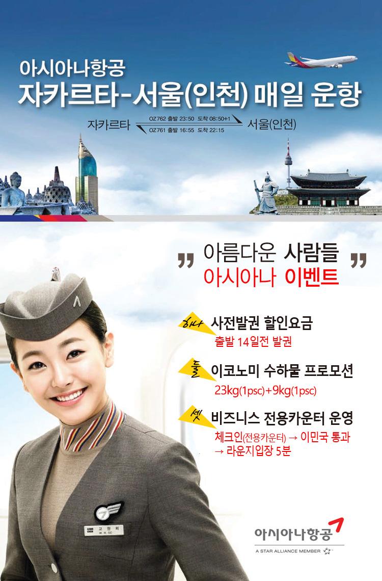 아시아나항공20170604_landing-page.jpg