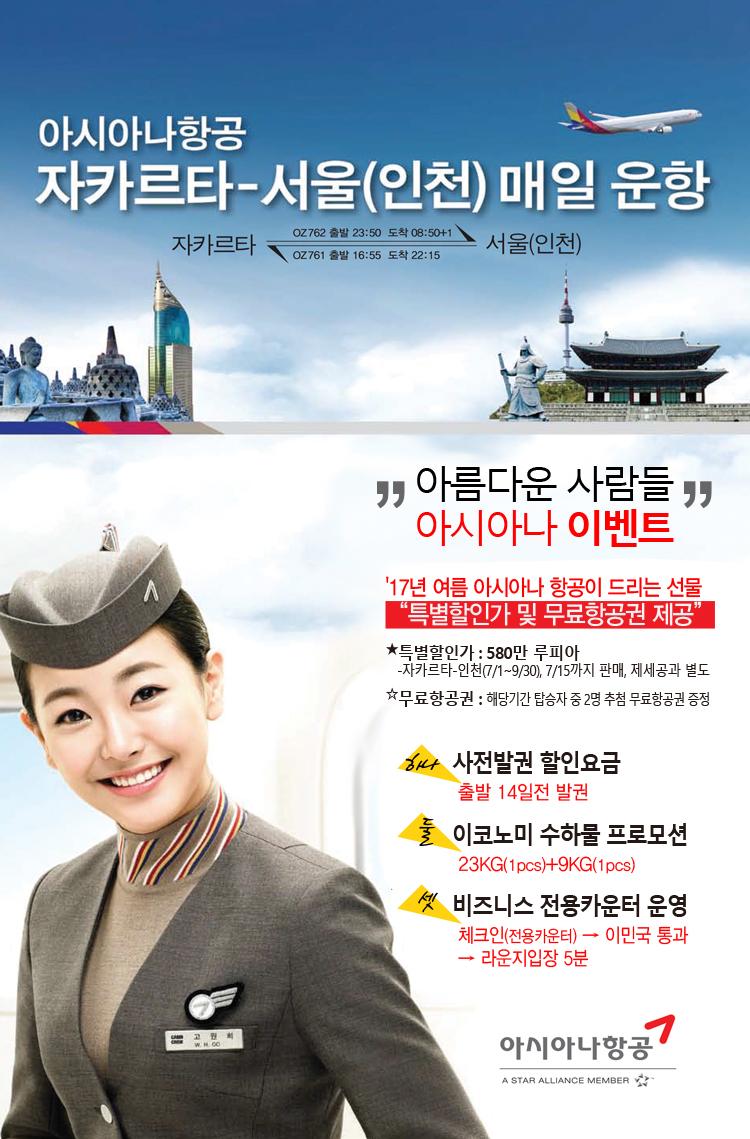 [아시아나]여름 특별할인 및 무료항공권 이벤트