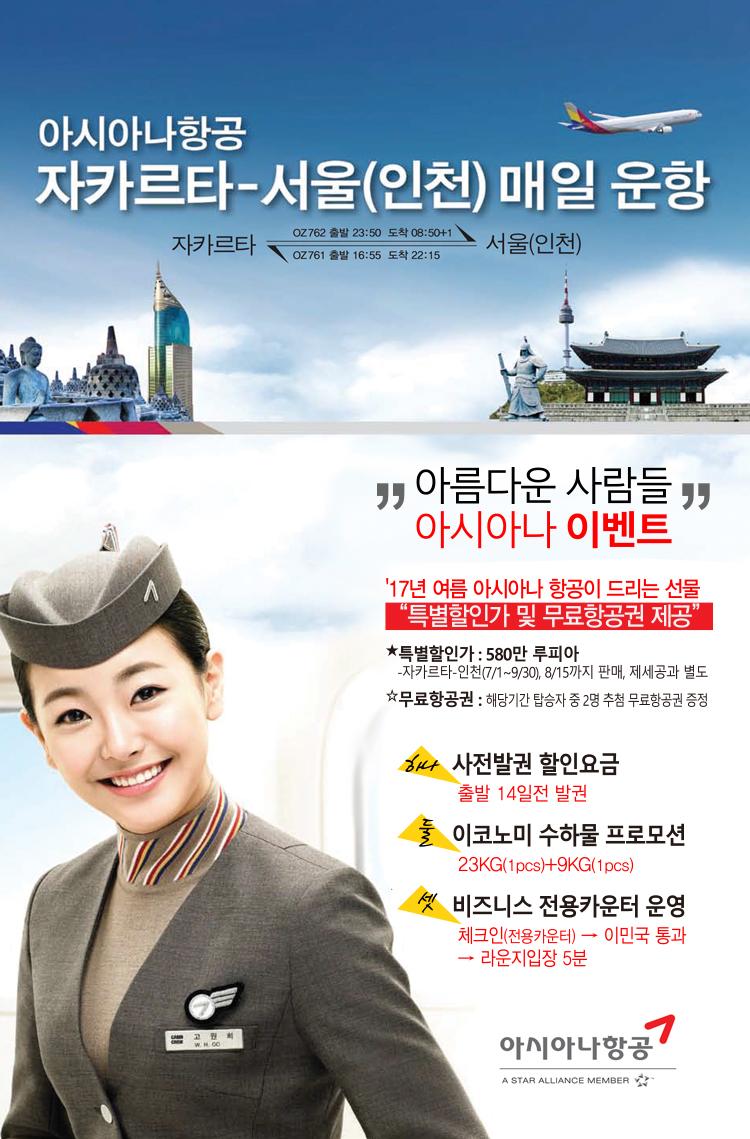 [아시아나]여름 특별할인 및 무료항공권 이벤…