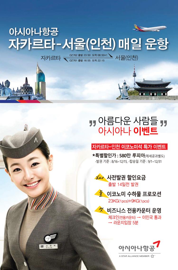 [아시아나항공]자카르타-인천 이코노미석 특…