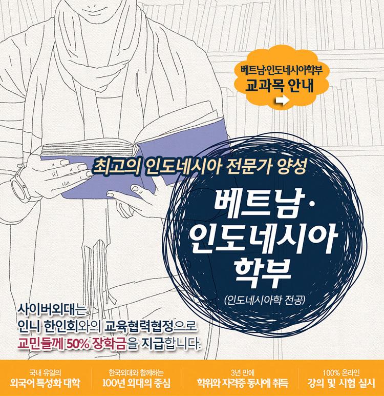 사이버한국외대 2018년 1학기 신,편입생 모집