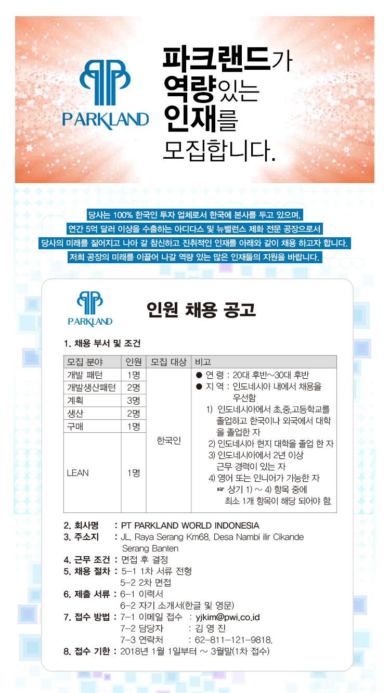 파크랜드(2018)_수정.jpg
