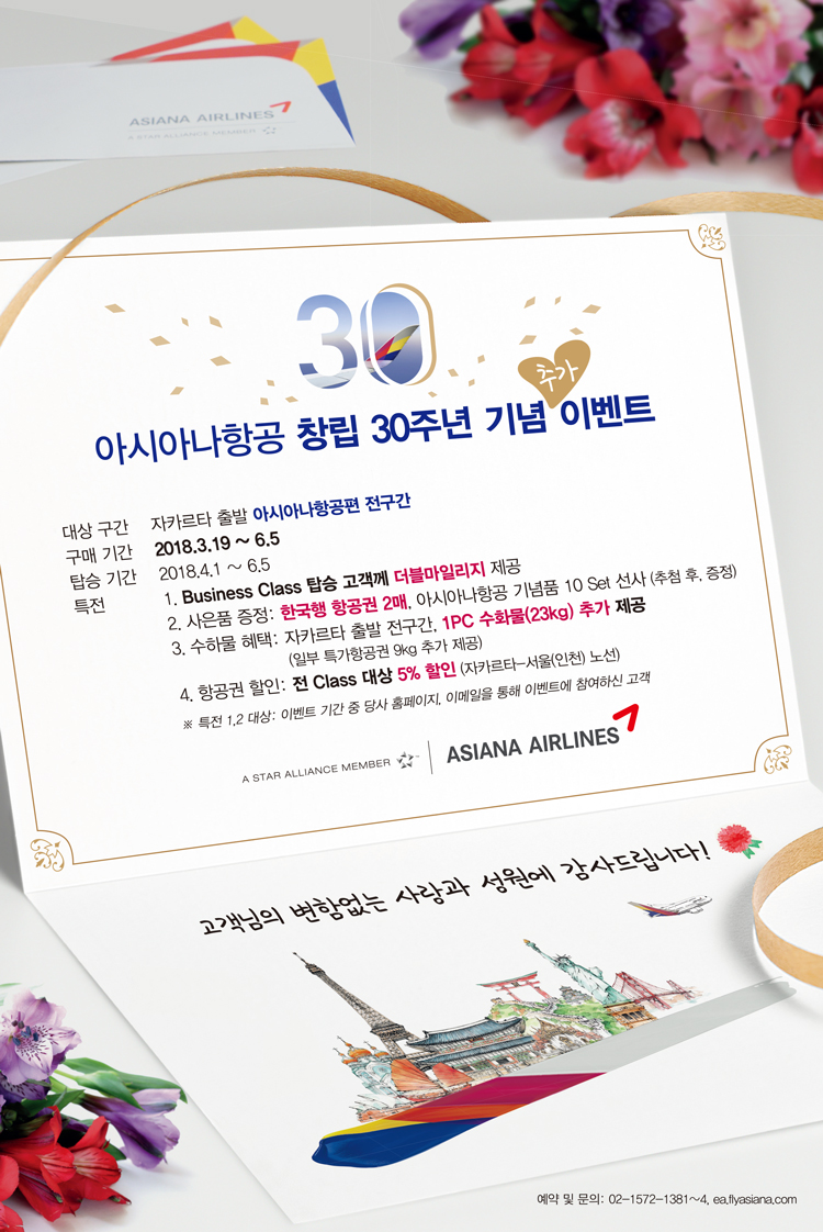JKTSM_30th_Magazine-2018-AD_KR.jpg
