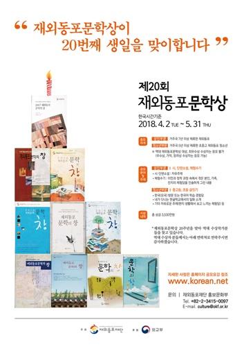제20회 재외동포문학상 포스터.jpg