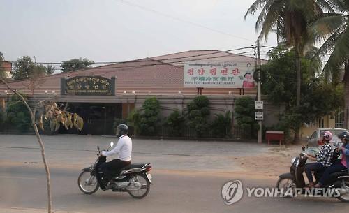 캄보디아 북한음식점.jpg