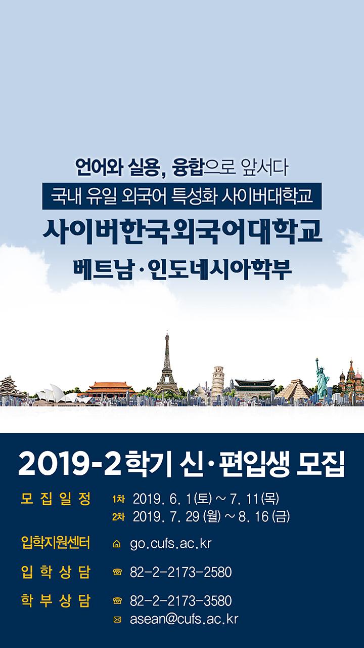 사이버한국외대 2019년 2학기 신,편입생 모집