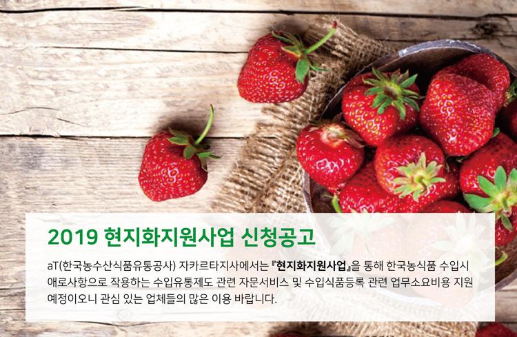 2019 현지화사업 공고(한국농수산식품유통공…