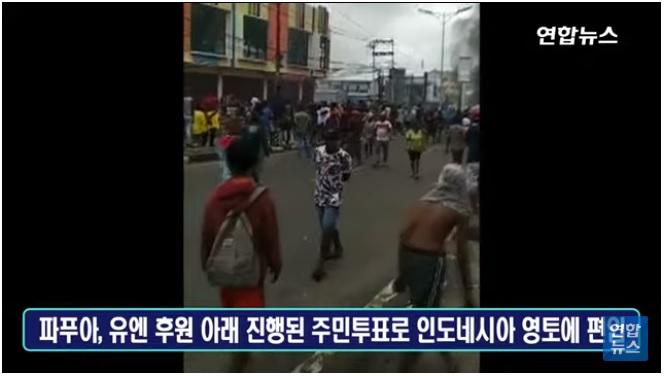 파푸아 시위.jpg