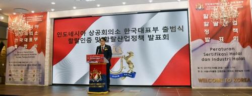 인도네시아 상공회의소 한국대표부 출범식.jpg