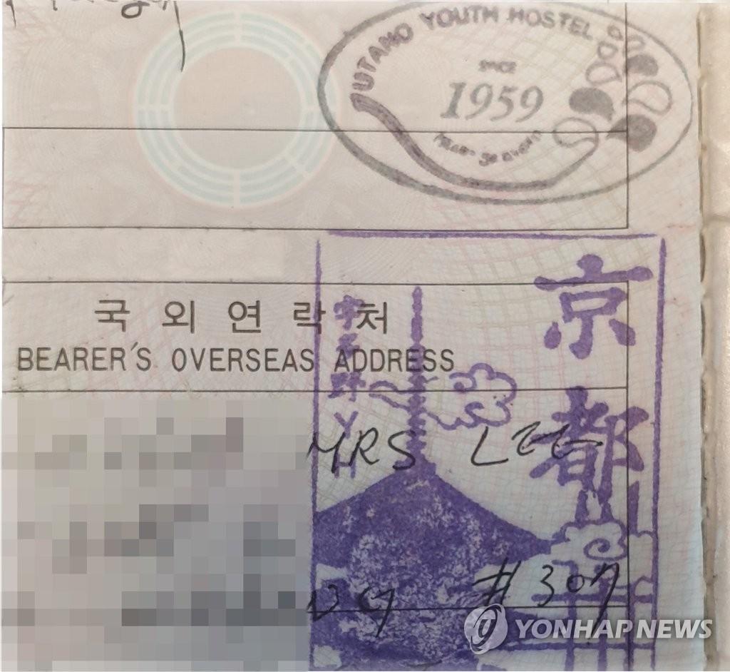 17일 여권 스템프 잉크 번짐.jpg
