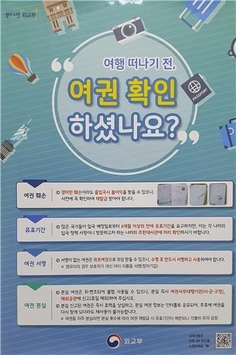 17일 여권 훼손 포스터.jpg