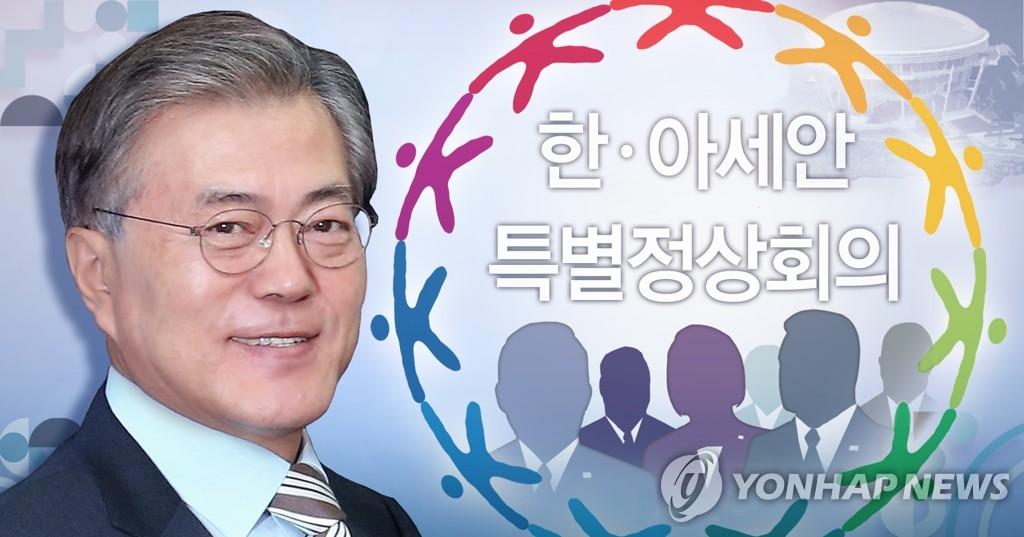 15일 아세안 정상회의.jpg