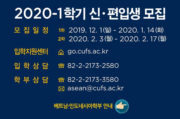 2020-1학기-신편입생모집_1,2차_랜딩페이지_2.jpg