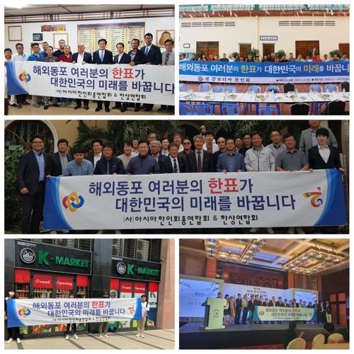 25일 아시아한인총연합회 투표독려.jpg