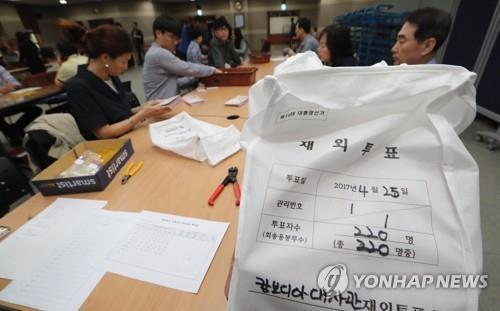 25일 2017년 총선 재외투표지 국내회송.jpg