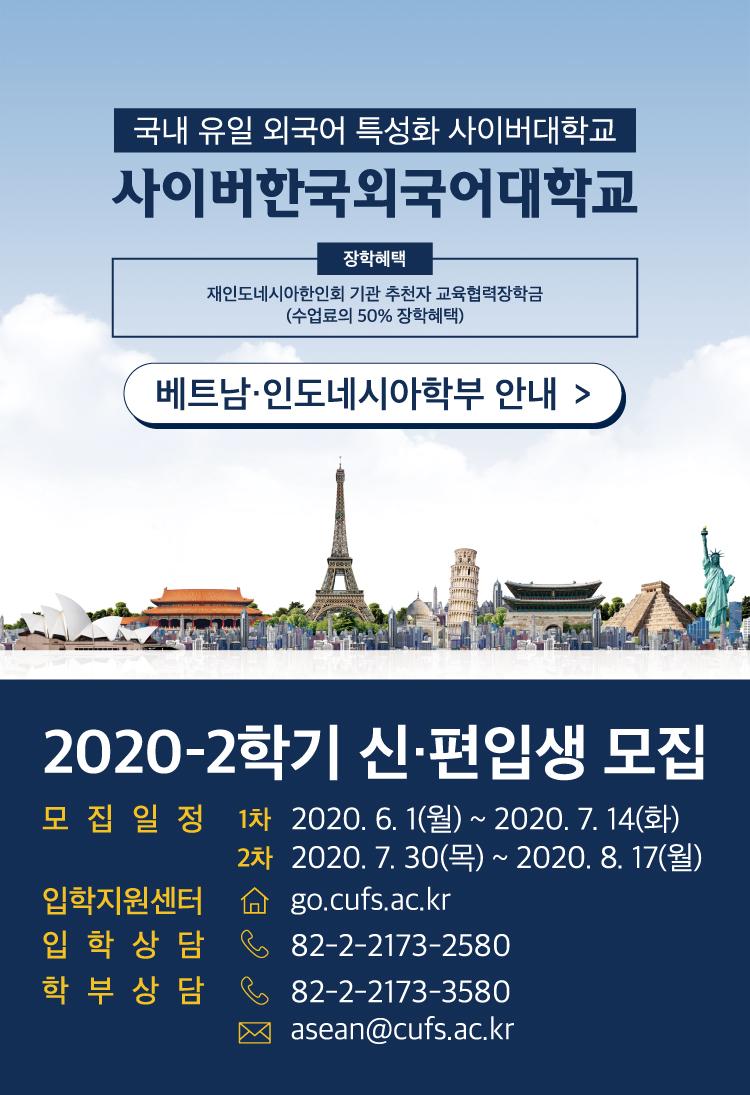 [사이버한국외대]베트남,인도네시아학부 2020 2학기 신,편입생 모집