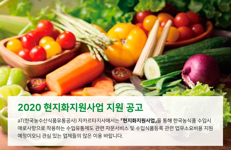 2020 현지화지원사업 지원 공고(한국농수산식품유통공사)