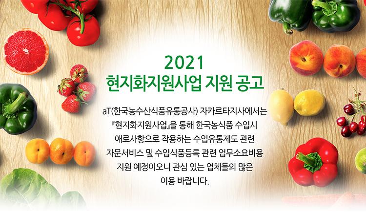 [공고]2021 현지화지원사업 지원 공고(한국농…