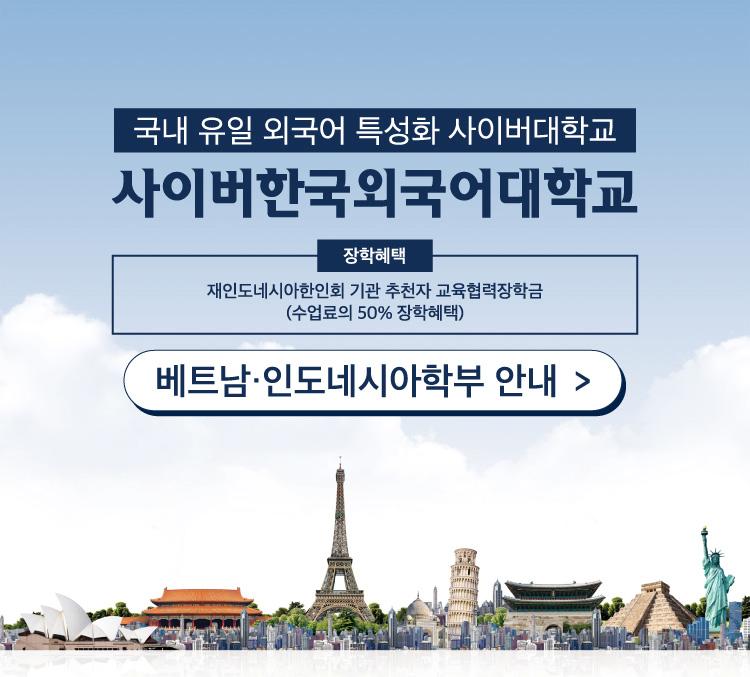 [사이버한국외대]베트남,인도네시아학부 2021년2학기 신,편입생 모집