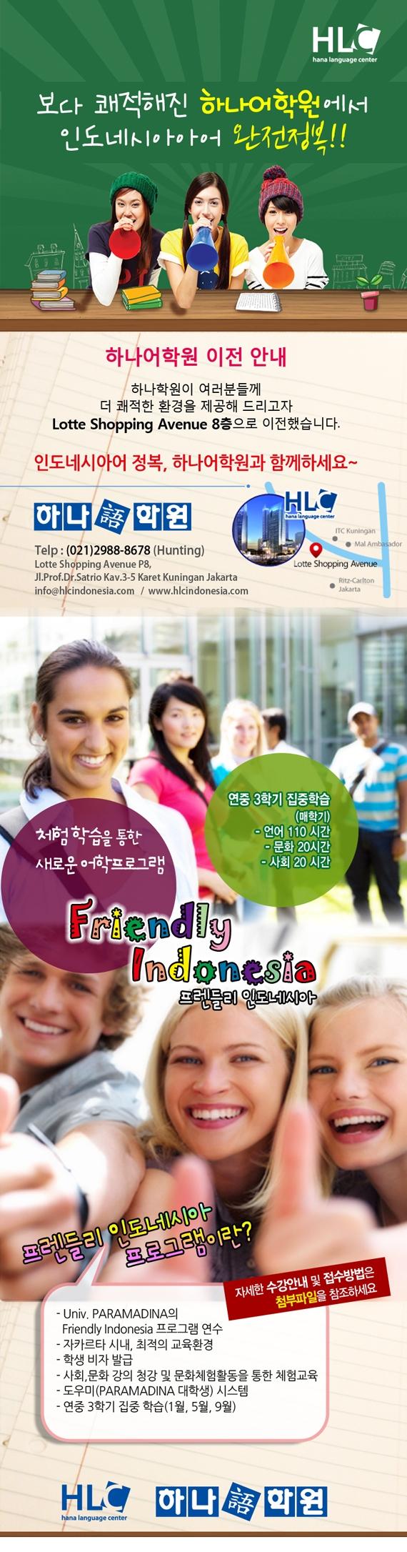 [하나어학원]에서 인도네시아 완전정복!!!